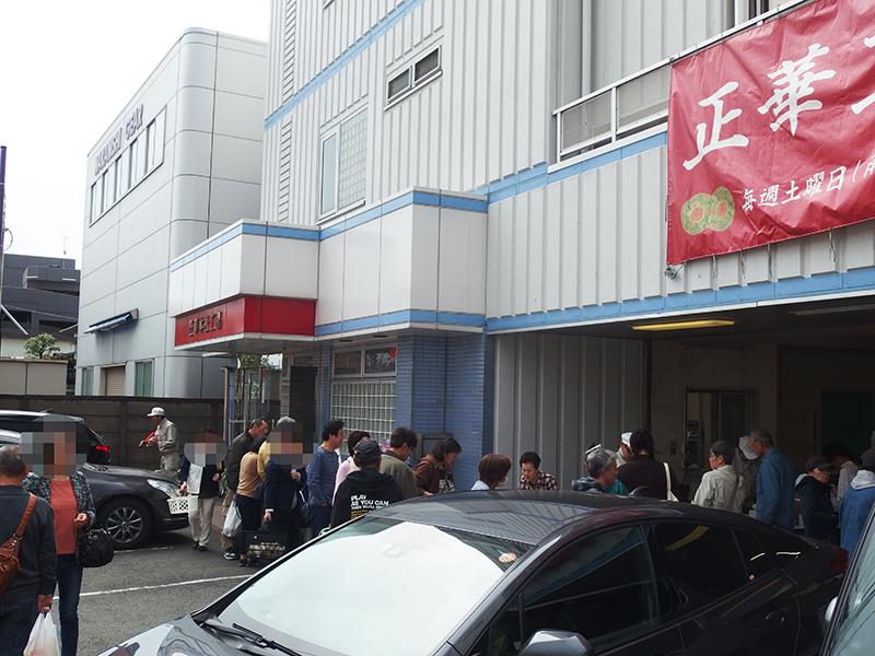 横浜 行列ができる直売所 正華