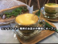 「食べるコーヒー」を頂いてきました!エッグコーヒー発祥店のCAFE GIANG(カフェ ジャン)が中華街にオープン!!