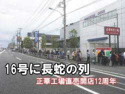 横浜市 16号線の行列