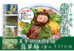 夏季限定翡翠麺(ひすいめん)の販売準備をしています