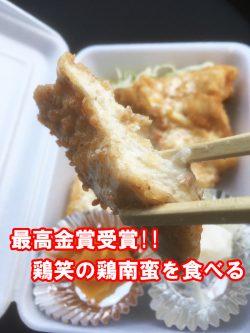 鶏笑中田店 鶏南蛮