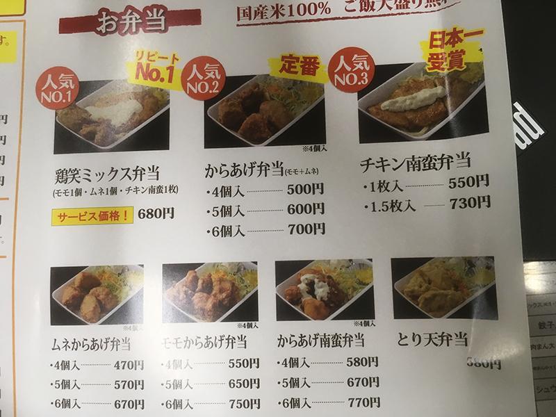 鶏笑 中田店 メニュー表