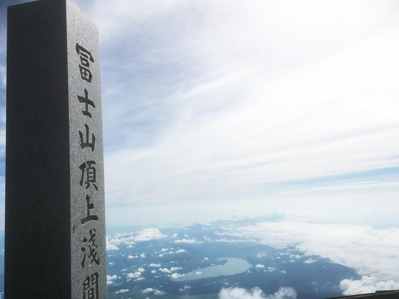富士登山 眺め