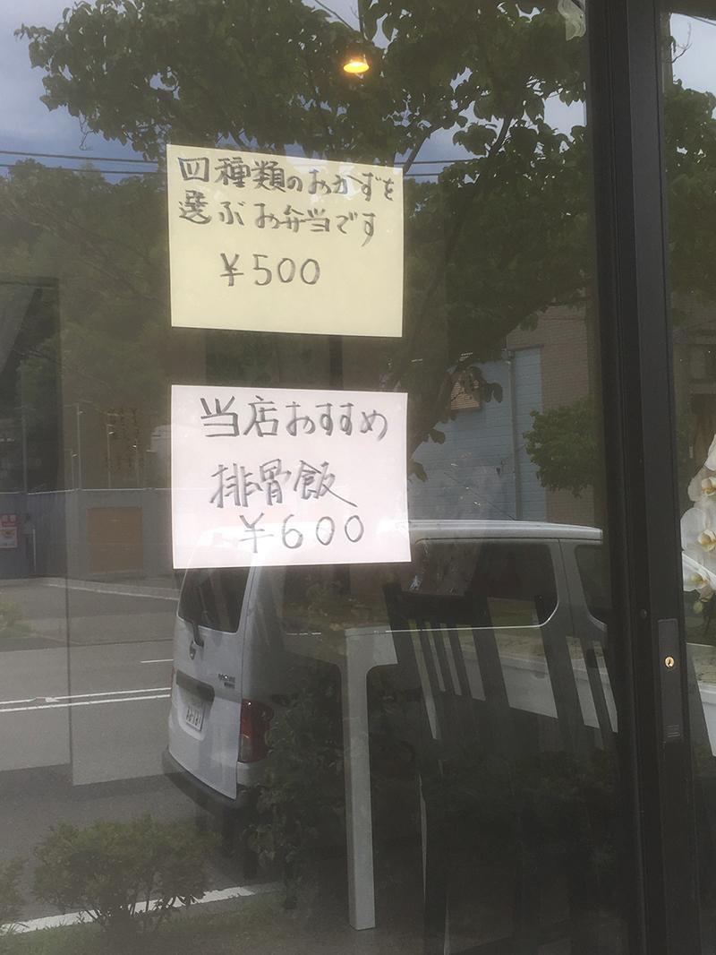 磯子区上中里 お弁当屋 華 メニュー