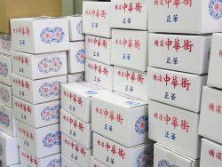 工場直売好(ハオ)全国から愛される横浜の中華点心をお中元に!