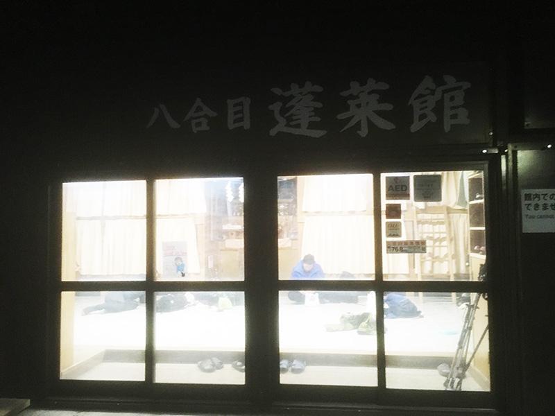 富士登山 蓬莱館