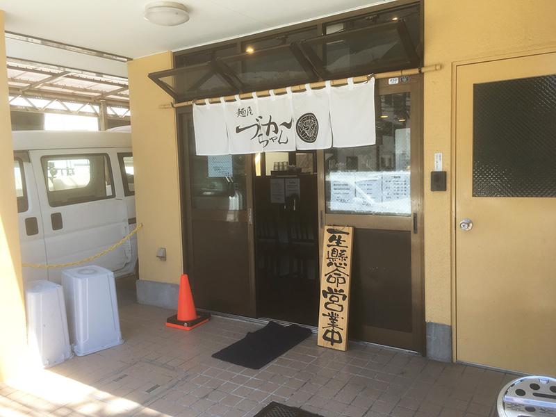 新杉田 麺屋づかちゃん