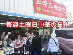 関東 工場直売所 毎週土曜日は中華の日