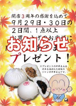 工場直売好 泉店 開店3周年のお知らせ
