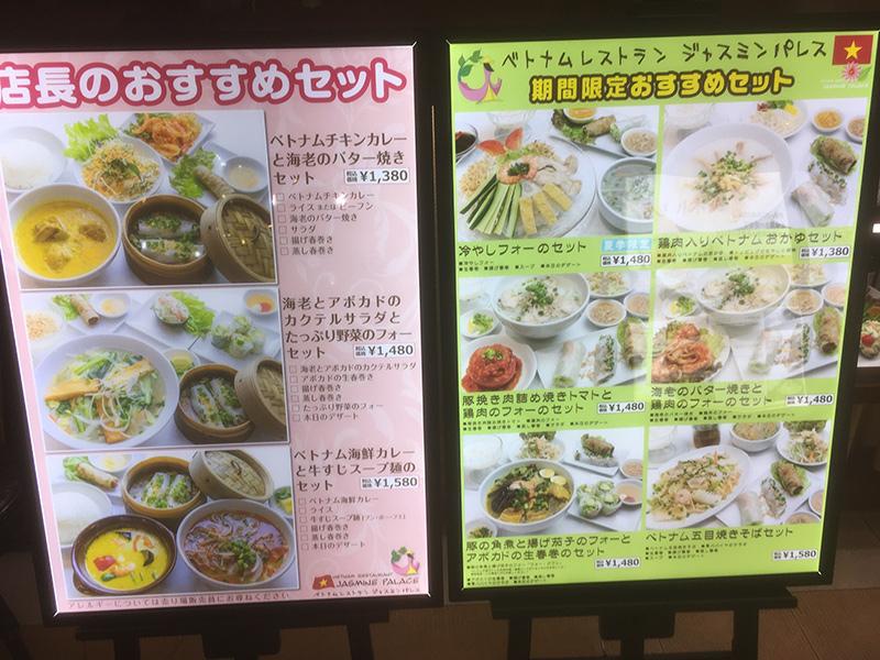 そごう横浜 ジャスミンパレス メニュー おすすめ料理