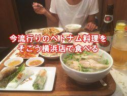 ベトナム料理の人気店 横浜そごう ジャスミンパレス