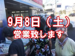 行列ができる横浜の直売所 工場直売所