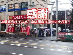 長後街道沿い 中田 行列 点心工場直売所