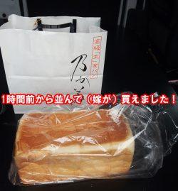 横浜 中区 関内にオープン 乃が美の食パン