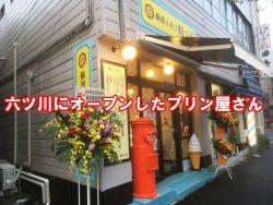 六ツ川 横濱ミルク 町っ子 オープン