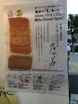 関内 食パン専門店 乃が美