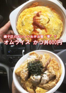 磯子区のおいしいお弁当屋華のおすすめ オムライス かつ丼