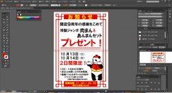 10月13日・14日の2日間は肉まんあんまんプレゼント!好磯子店が開店9周年!!