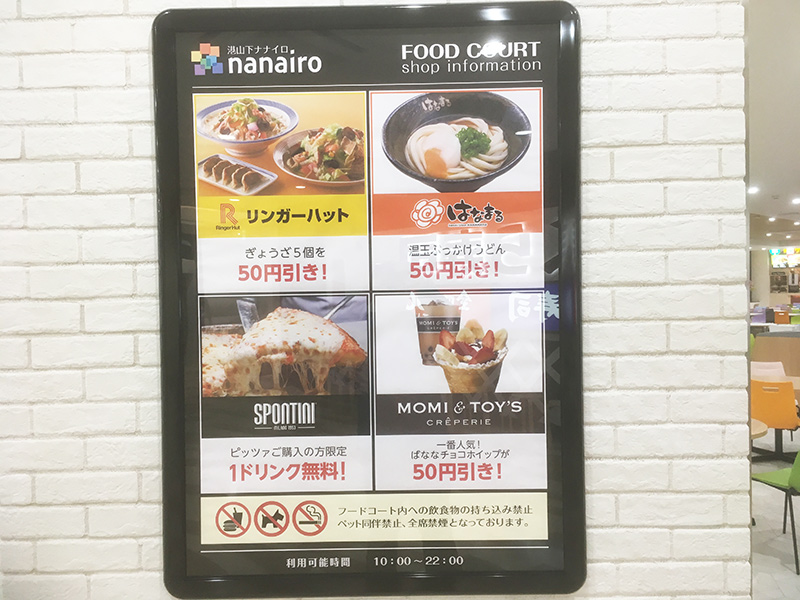 MEGAドン・キホーテ-港山下総本店-フードコート お店