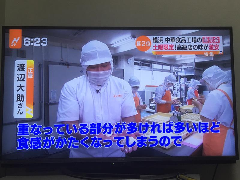 正華工場直売 TBS Nスタ特集 神奈川の工場直売所
