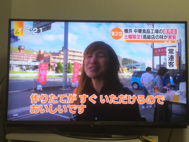 関東 工場直売所 正華工場直売