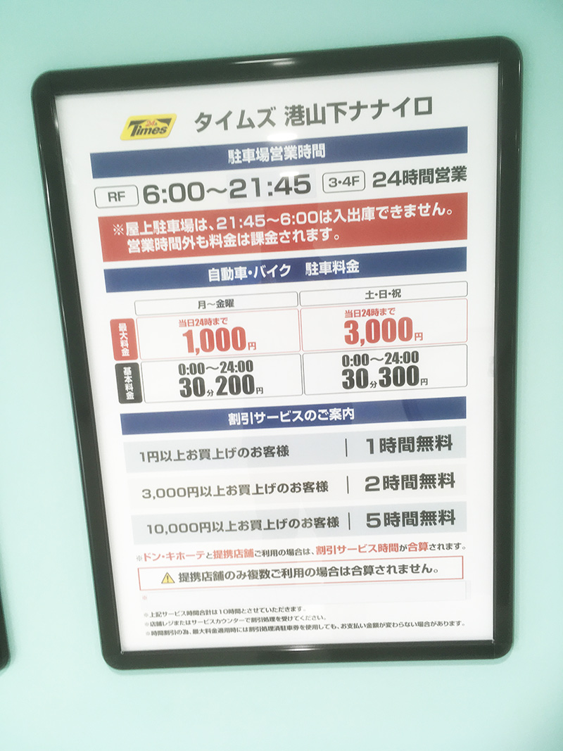 MEGAドン・キホーテ-港山下総本店-駐車場の料金