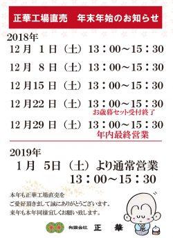 平成30年 2018年 正華工場直売- 年末年始の営業について