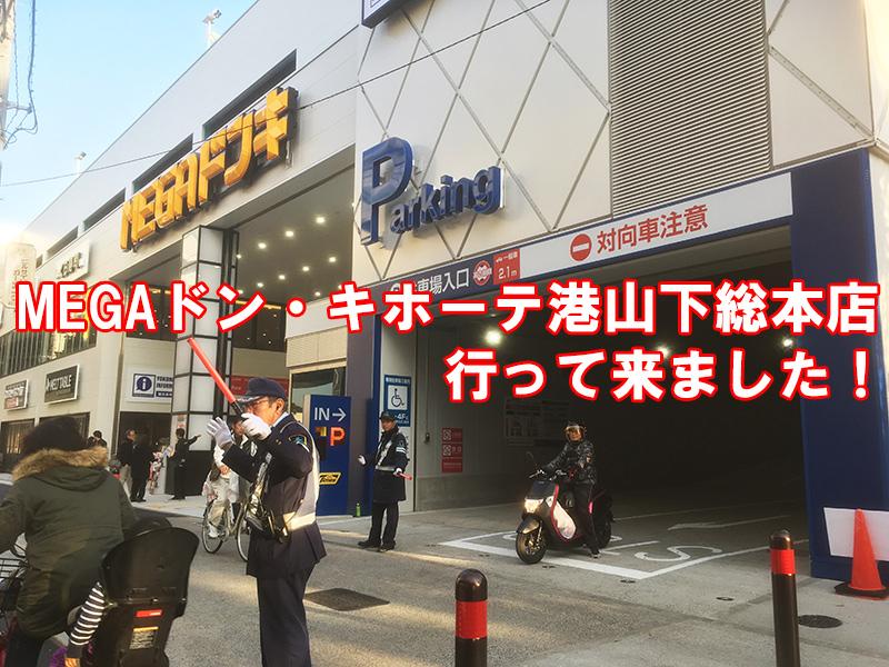 MEGAドン・キホーテ港山下総本店-店内の様子