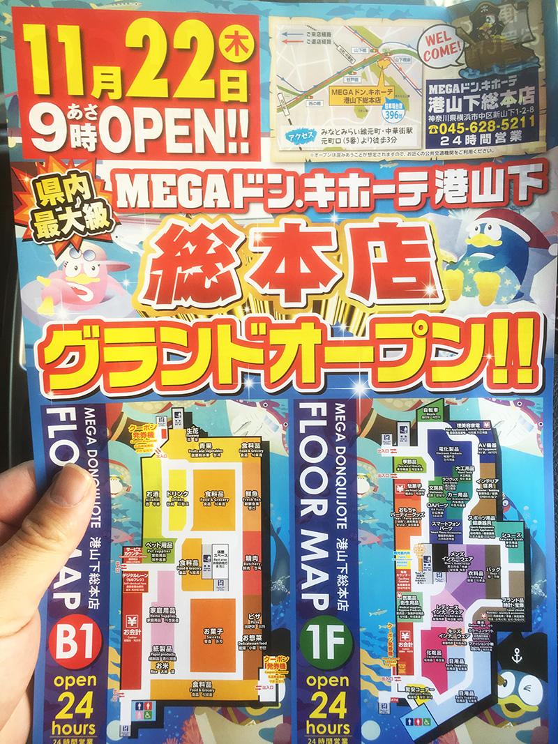 MEGAドン・キホーテ-港山下総本店-11月22日グランドオープン