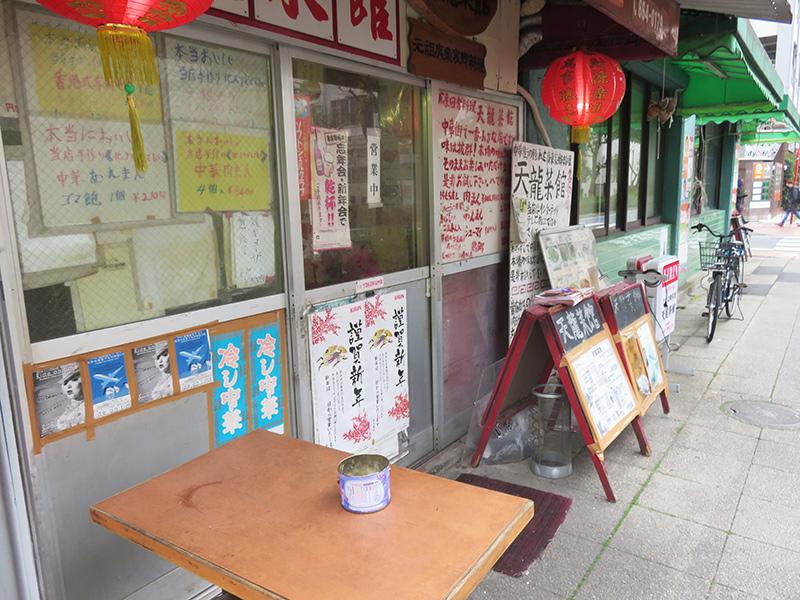 横浜中華街 穴場 天龍菜館