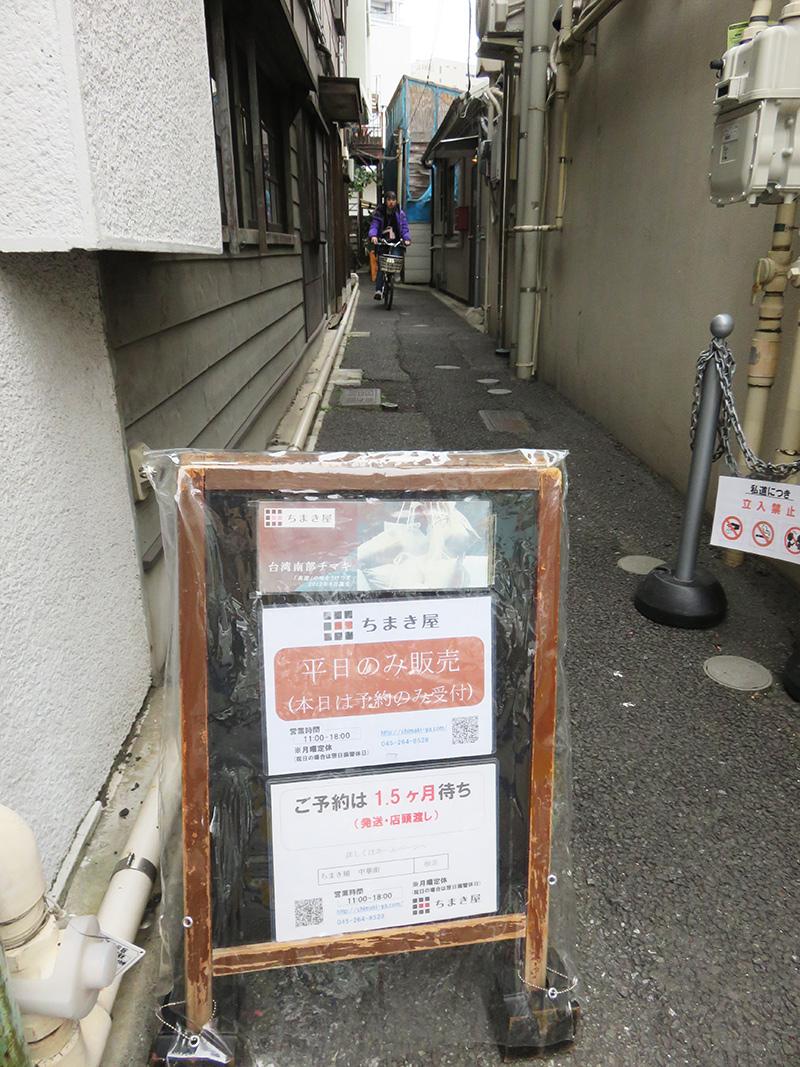 横浜中華街 ちまき屋 場所はどこ?