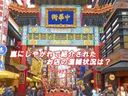 2019年2月9日放送 嵐にしやがれ 横浜中華街 紹介されたお店の混雑状況
