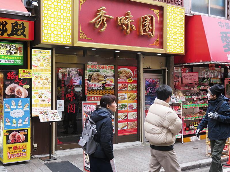 横浜中華街 秀味園 お持ち帰り弁当 テイクアウトできるお店