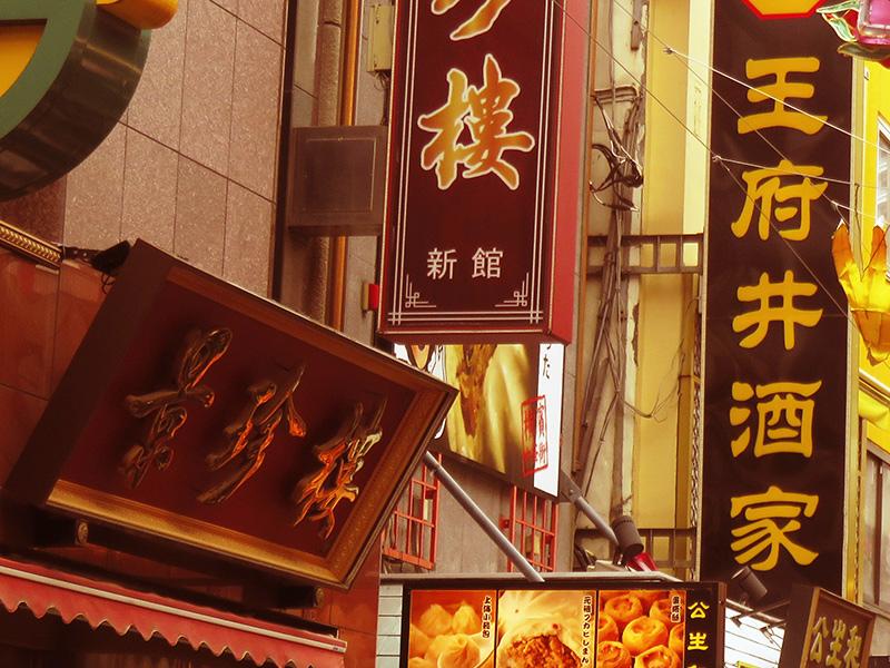 横浜中華街 おすすめのお店 おいしいランチのお店