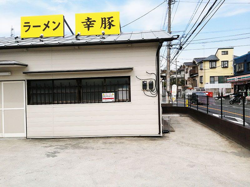 戸塚 ラーメン二郎系 ラーメン