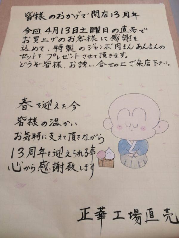 正華工場直売 開店13周年のお知らせ