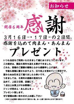 好 ハオ 井土ヶ谷店6周年 肉まんプレゼント