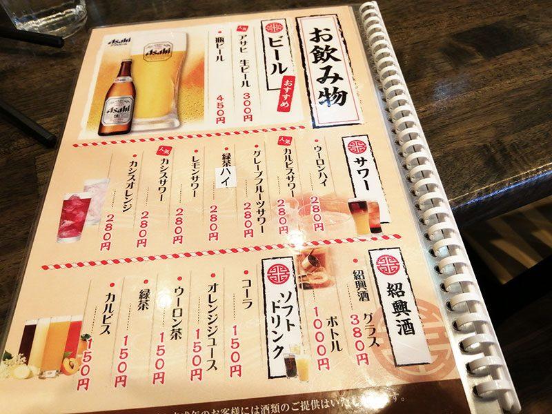 中華食堂 横浜市南区中村町 ドリンク お酒 メニュー
