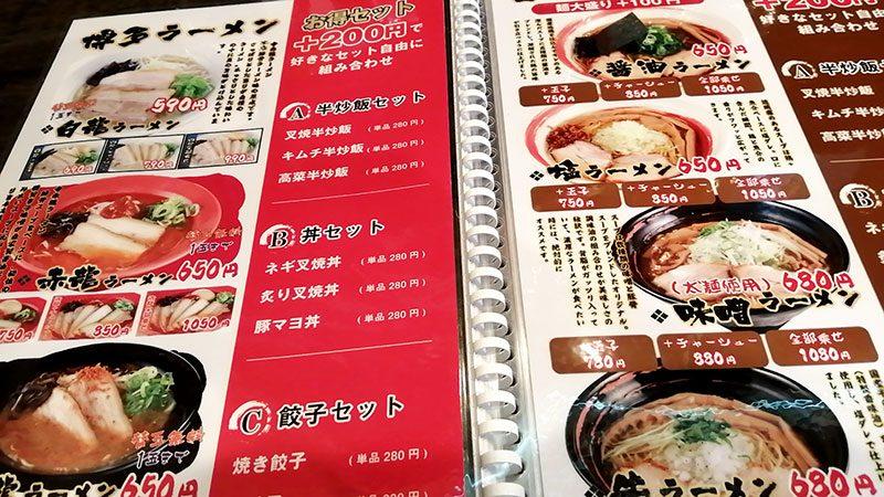 南区中村町 中華食堂 ラーメンのメニュー