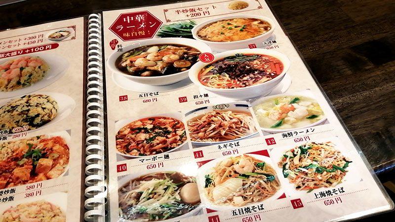 南区中村町 中華食堂 ラーメン メニュー