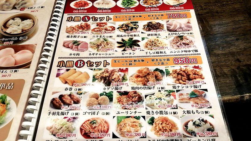 単品メニュー 南区中村町 中華食堂