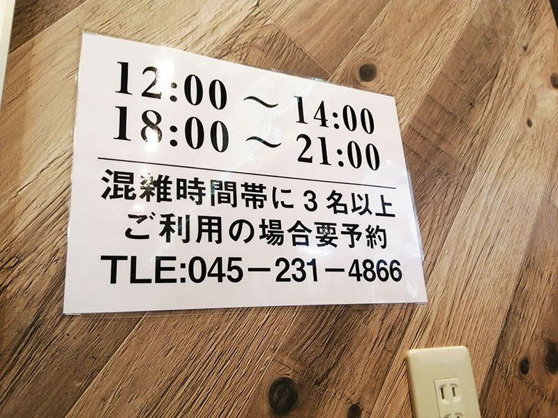 南区中村町 中華食堂 電話番号 予約