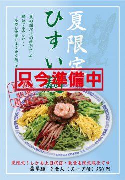 翡翠麺POP 2019年 只今
