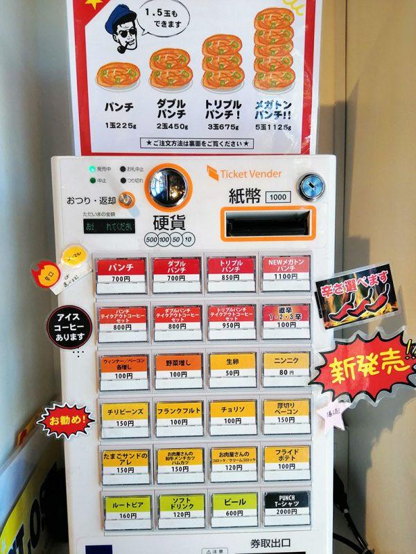横浜ナポリタンPUNCH パンチ メニューは