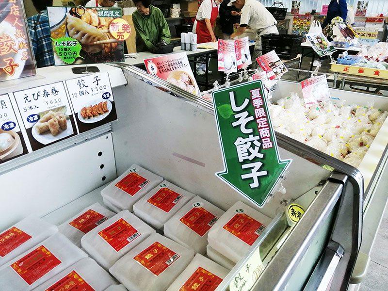 しそ餃子販売店 横浜