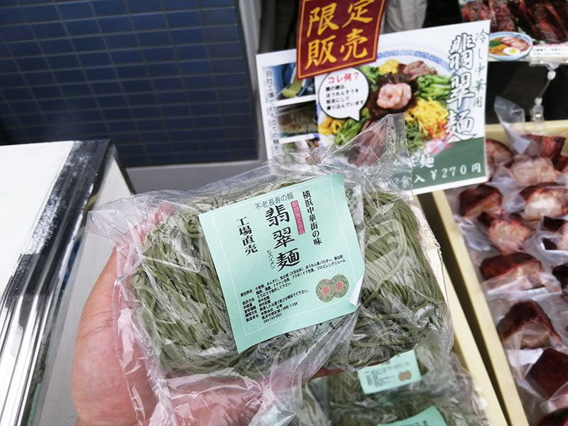 翡翠麺 販売店 話題の冷やし中華