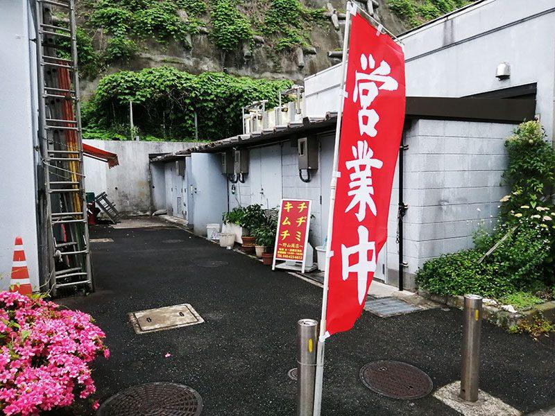 野山商店 ラーメン二郎関内のニラキムチ