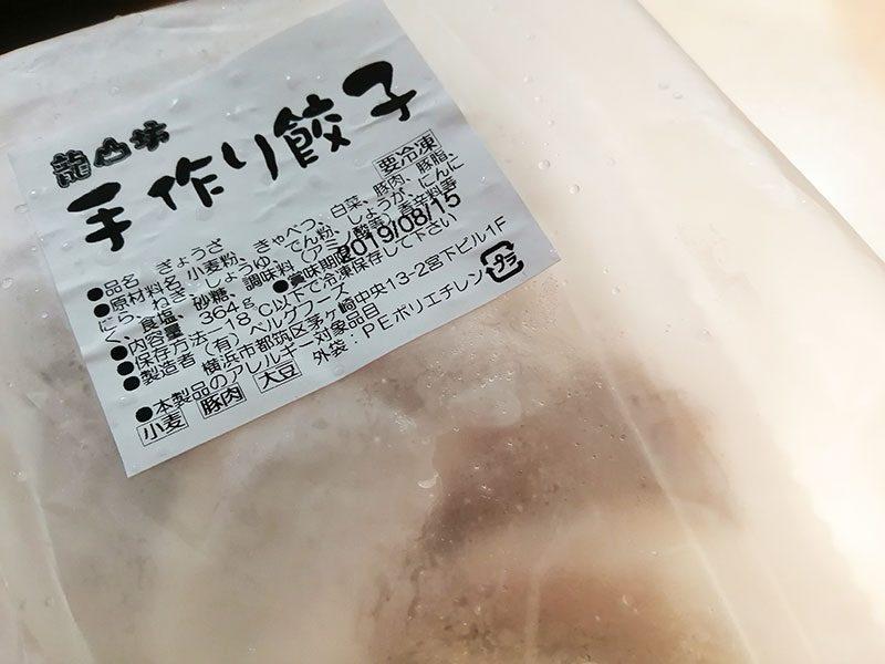 龍山坊 手作り餃子 餃子の自動販売機