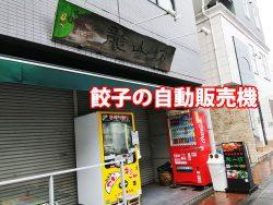 横浜 龍山坊 餃子の自動販売機 混雑