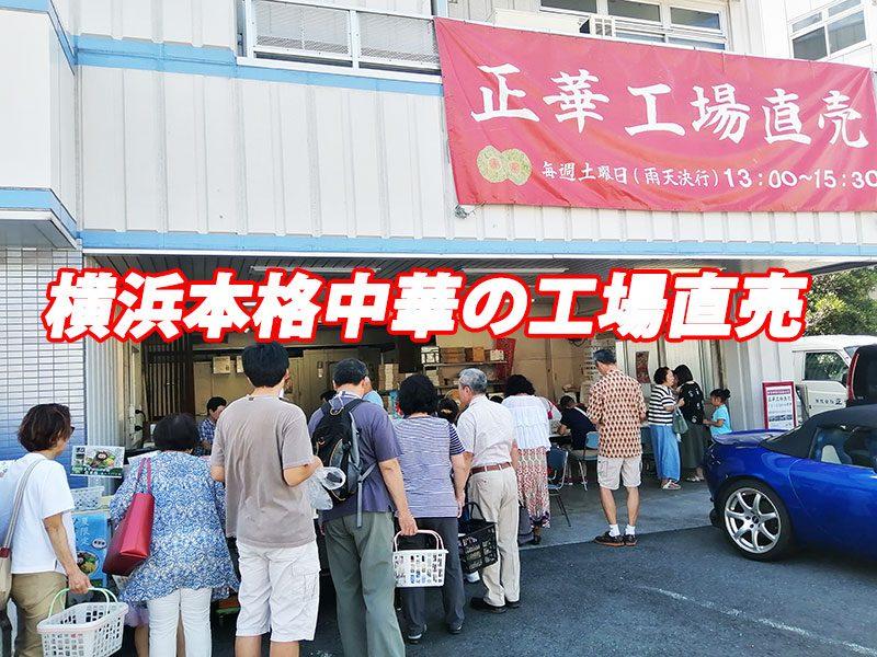 横浜中華街 工場直売所